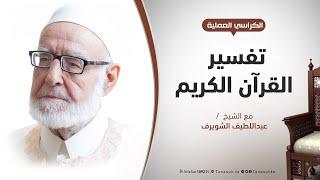 تفسير القرآن الكريم 30 / البقرة