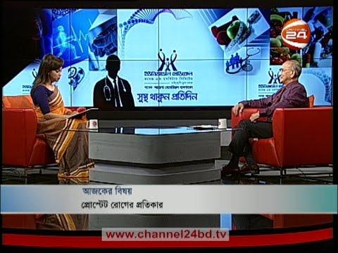 প্রোস্টেট রোগের প্রতিকার | সুস্থ থাকুন প্রতিদিন | 17 October 2020
