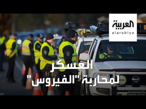 العرب اليوم - شاهد أكبر ولايات أستراليا تستنجد بالشرطة لتتبع مصابي كورونا