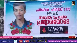 Funeral Service of Shijin Philip (19) S/oPhilip D ,Shyni Philip Parayilpadinjattathil Karimthottuva