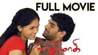 Yathumaagi Tamil Full Movie | Sunaina | Sachin | Riaz Khan