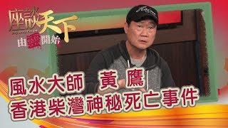 09292019 由靈開始: 黃鷹師傅 大爆香港『柴灣工業區』神秘死亡事件【天下衛視 Sky Link TV】