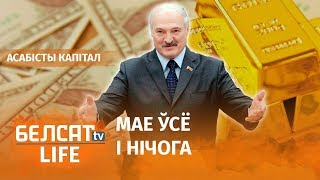Скарбы Лукашэнкі. Колькі зарабляе прэзідэнт? | Сокровища Лукашенко. Сколько зарабатывает президент?