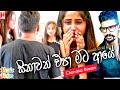 Sinawath EPA Mata Aye (සිනාවත් එපා මට ආයේ) -Chanaka Ruwan Music Video 2020 /Sinhala New Song 2020