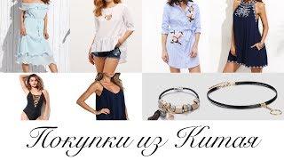 КОНКУРС. Покупки одежды и аксессуаров - Shein, Romwe, Aliexpress, Emanco