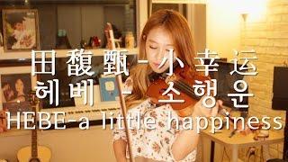 田馥甄_小幸运(我的小女时代OST) Hebe A Little Happainess(Our Times OST)
