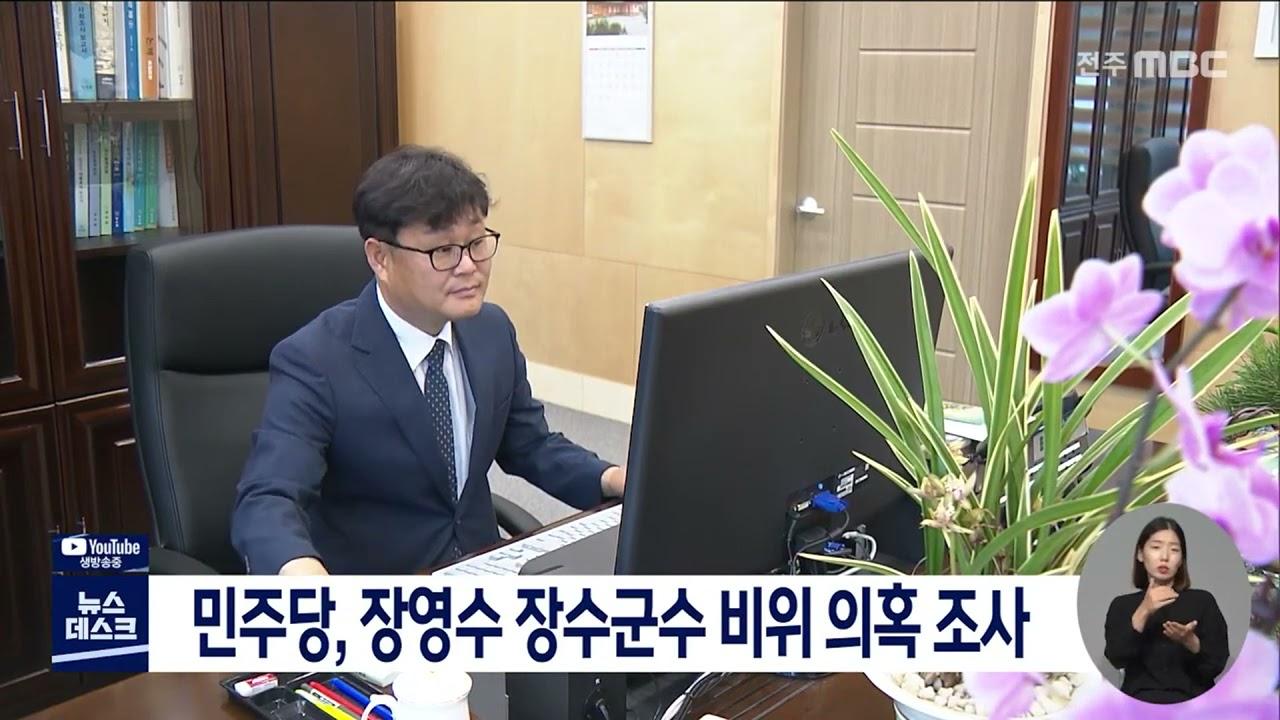 민주당, 장영수 장수군수 비위 의혹 조사