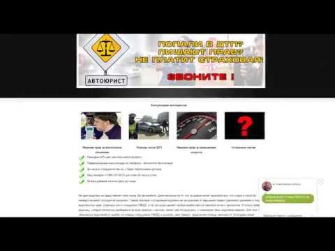 Помощь и Консультации автоюристов