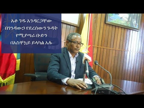 Ethiopia: አቶ ገዱ አንዳርጋቸው በገንዳውኃ የደረሰውን ጉዳት የሚያጣራ ቡድን በአስቸኳይ ይላካል አሉ