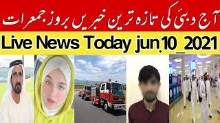 uae urdu news | dubai live news | abu dhabi news, sharjah, ajman, fujirah, buraimi, saudi urdu news