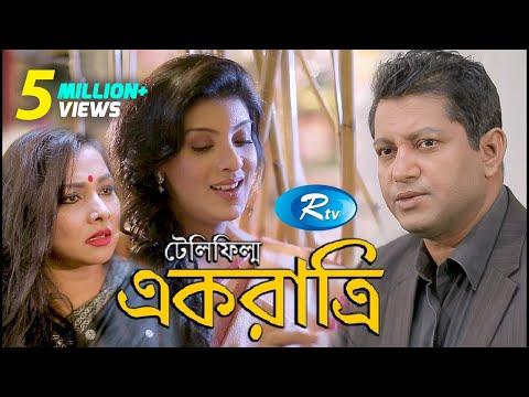 Ek Ratri - এক রাত্রি | Mahfuj | Mou | Runa | Mijan | Bangla Telefilm  | Rtv