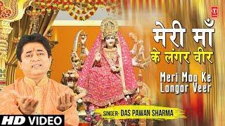 gratis download video - Meri Maa Ke Langar Veer I DAS PAWAN SHARMA I New Devi Bhajan I Full HD Video Song