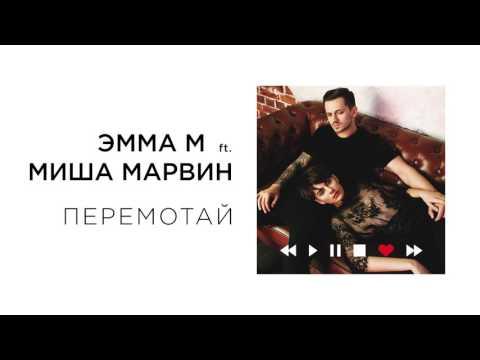 ЭММА Миша Марвин перемотай (премьера трек 2017)