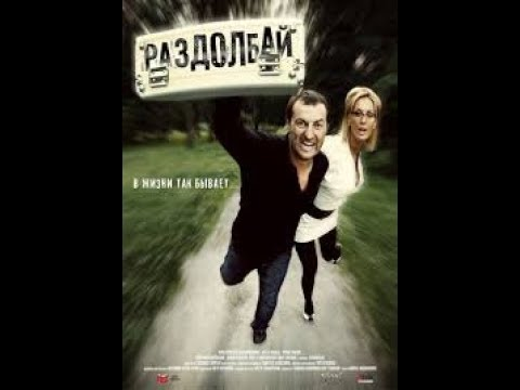 "Комедия ""РАЗДОЛБАЙ""---Comedy ""PECKER"""