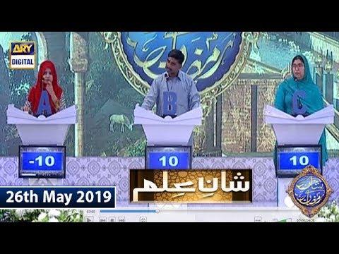 Shan e Iftar - Shan e ilm - 26th May 2019