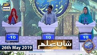 Shan e Iftar - Shan e ilm - 26th May 2019
