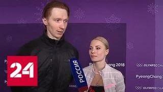 В первый день командного турнира по фигурному катанию россияне в числе лидеров - Россия 24