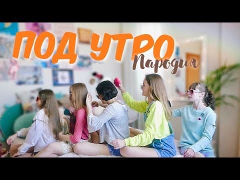 Пародия на клип Open Kids- Под Утро