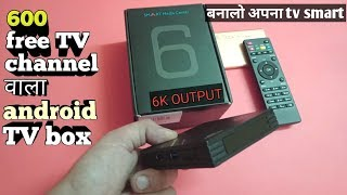 JiO Android TV-BOX   Use Jio TV On Any Smart Android TV Box