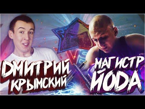 ДМИТРИЙ КРЫМСКИЙ vs МАГИСТР ЙОДА (PLINK) в WARFACE! - AX 308 и MAG 7