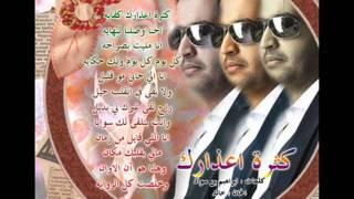 تحميل اغاني كثرة اعذارك عادل محمود MP3