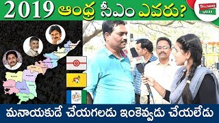 Public Reviews On Chandrababu Development | Who Will Be The Next CM In AP 2019 | Tollywood Nagar