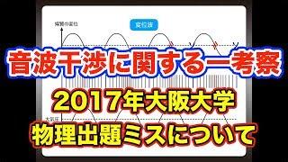 音波干渉に関する一考察/2017年大阪大学の物理出題ミスについて