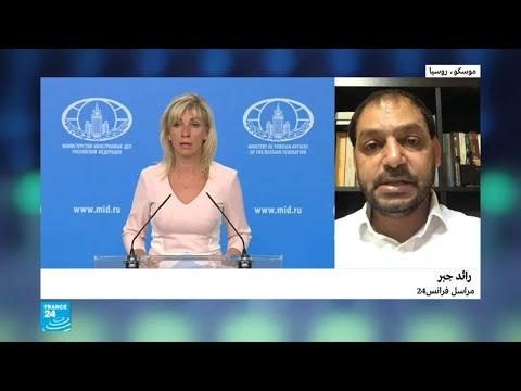 العرب اليوم - شاهد: روسيا تدرس إجراءات انتقامية للرد على العقوبات الأميركية الجديدة