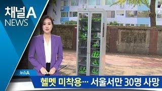 자전거 헬멧 미착용…서울에서만 30명 사망 | 뉴스A | Kholo.pk