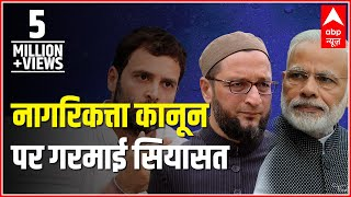 Who Is Telling The Truth Over Citizenship Act? | Namaste Bharat | ABP