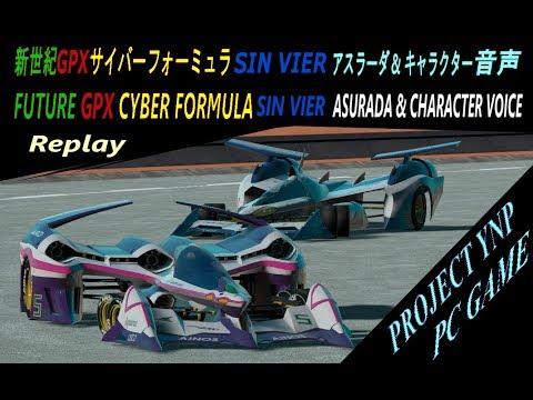 フォーミュラ ps4 サイバー