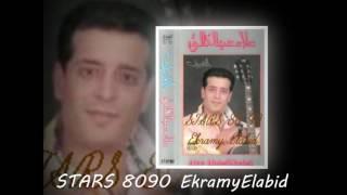 تحميل و مشاهدة علاء عبد الخالق متسالنيش MP3