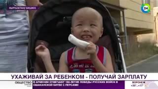 В Кыргызстане родителям детей-инвалидов предложили платить зарплату - МИР24