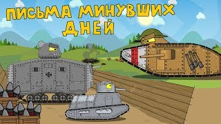 Letters of the past days - Cartoons about tanks