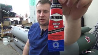 Как сделать клей для резиновых лодок