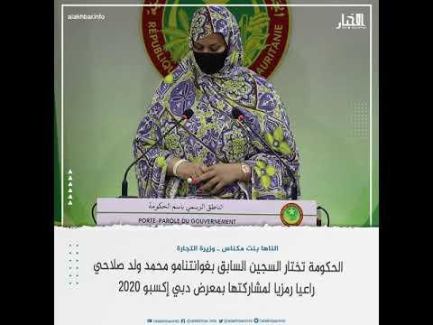 موريتانيا تختار ولد صلاحي راعيا رمزيا لمشاركتها بمعرض دبي