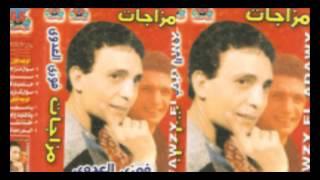 اغاني حصرية Fawzy El 3adawy Ya M3ady فوزي العدوي يا معدي المعادي تحميل MP3