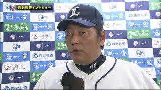 劇的サヨナラ勝利埼玉西武・渡辺監督のインタビュー2012.09.05L-H