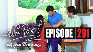 Sangeethe | Episode 291 23rd March 2020