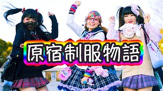 【Kawaii Revolution】Harajuku Schoolgirls Uniforms Story MUSIC VIDEO|制服原宿物語 MV【カワイイ革命】