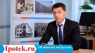 Смотреть онлайн Что нужно знать о страхование ипотеки