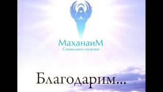 Маханаим - Только не разбейся