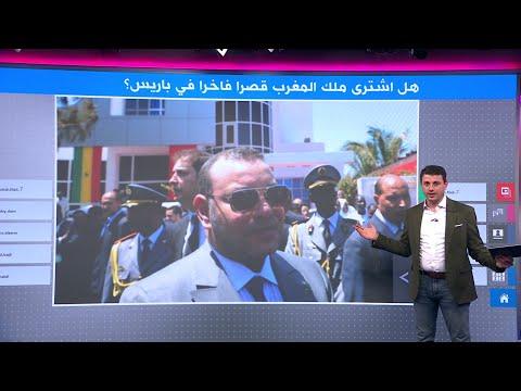 هل اشترى ملك المغرب قصرا في باريس بـ80 مليون يورو؟ HD Mp4 3GP Video and MP3