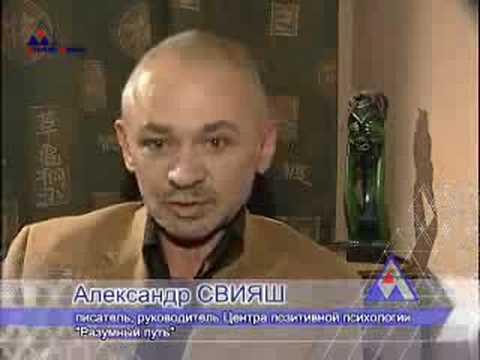 Психология денег. Александр Свияш