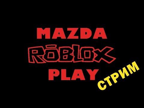 Роблокс стрим / Roblox в ночи понедельника