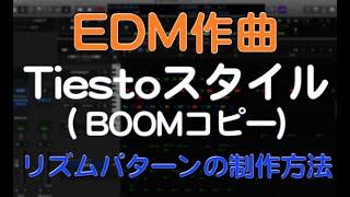 EDMの作り方 Tiesto BOOMコピー1 リズムパターンの制作