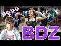 【TWICE】BDZのMVリアクション動画