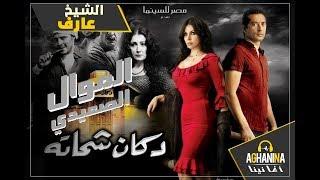 تحميل اغاني الموال الصعيدى - الشيخ عارف - فيلم دكان شحاته MP3