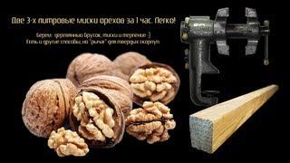 Веселый ролик, как расколоть орехи — брусок и тиски. :)  (HD)