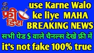 dd free dish me paid channel kaise chalaye mpeg 4 - TH-Clip